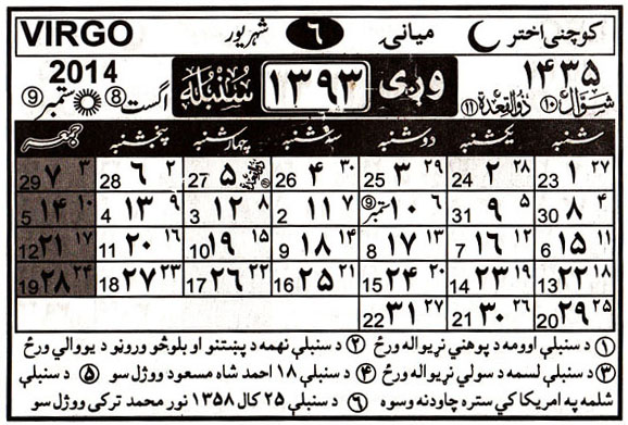 afghanischer Kalender - watan-afghanistan